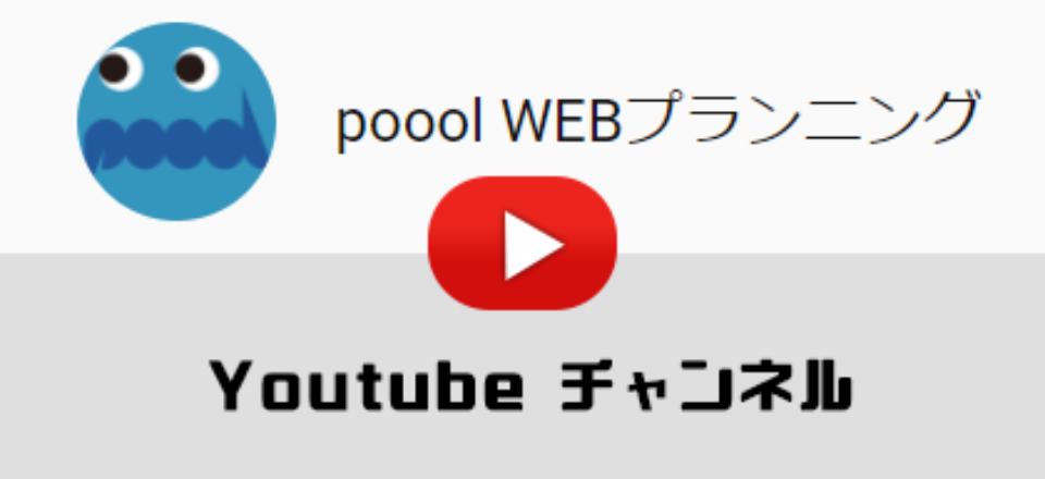 [Youtube]pooolチャンネル