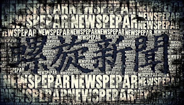 SPIRAL NEWSPAPER