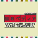 Webマガジン[鳥取ペディア]