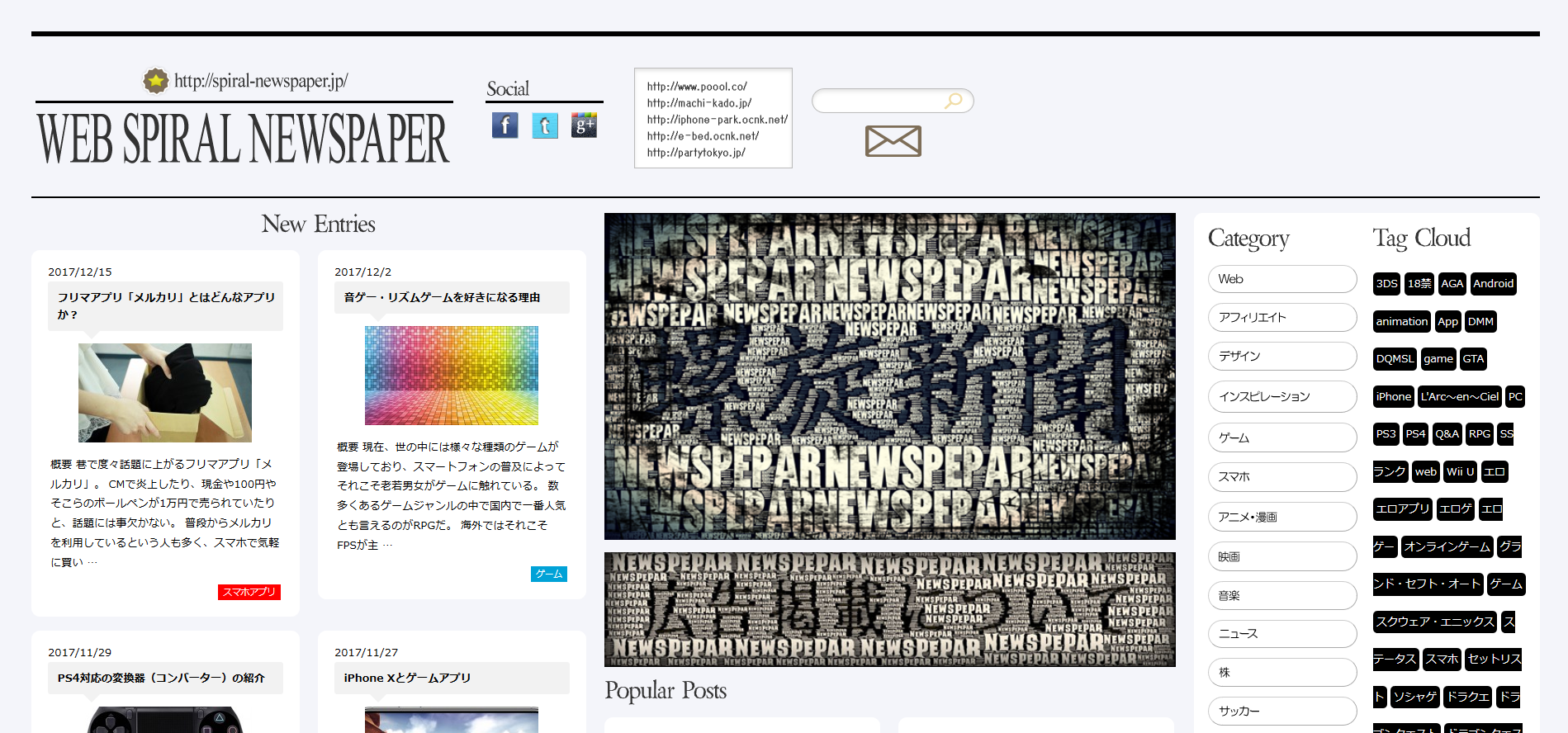 """Webマガジン""""SPIRAL NEWSPAPER""""をリリースしました。"""