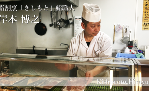[鳥取×働く人vol.4]鮨割烹きしもと「岸本博之」さんにインタビュー
