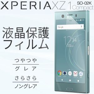 Xperia XZ1 Compact SO-02K 液晶保護フィルムを入荷しました。