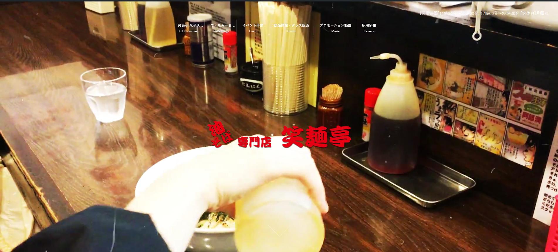 油そば専門店「笑麺亭」米子店