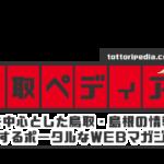 鳥取ペディア(トップページ用)