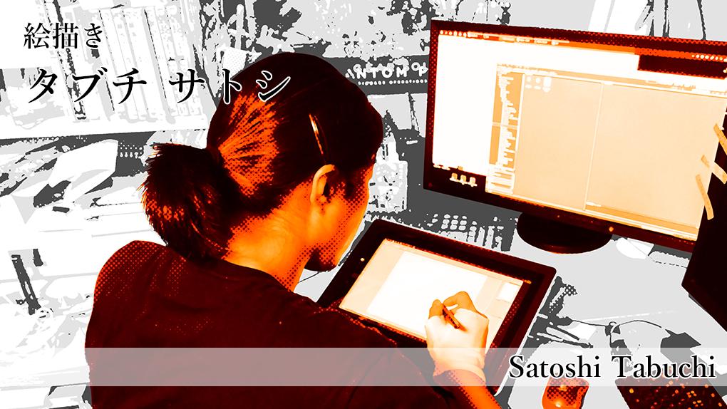 【鳥取×働く人 vol.6】絵描き「タブチサトシ」さんにインタビュー