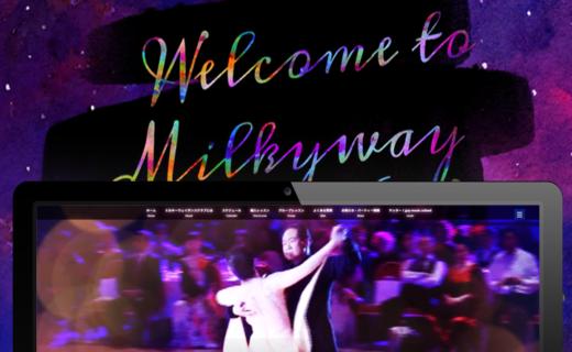 ミルキーウェイダンスクラブ