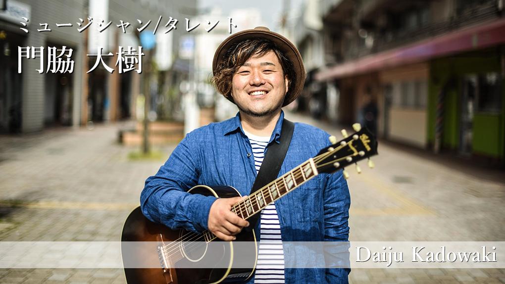 【鳥取×働く人 vol.15】ミュージシャン/タレント「門脇 大樹」さんにインタビュー