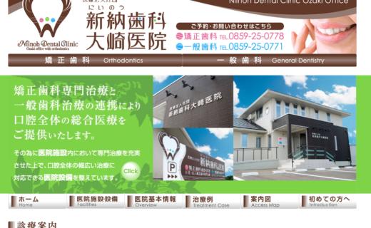新納歯科大崎医院