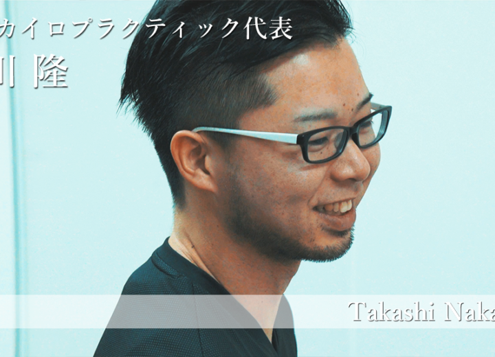 【鳥取×働く人 vol.24】琴浦カイロプラクティック中川代表「中川 隆」さんにインタビュー
