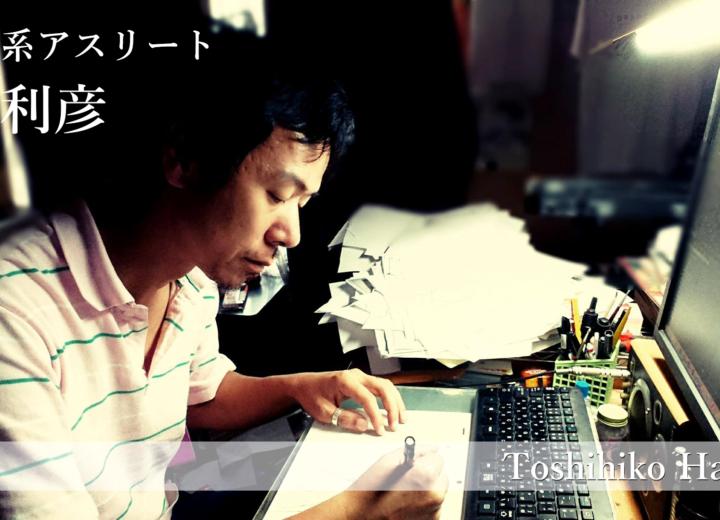 [鳥取×働く人 vol.1]極東アニメーション「林 利彦」さんにインタビュー