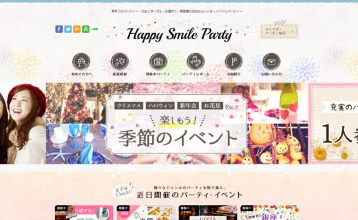 HAPPY SMILE PARTYオフィシャルサイト