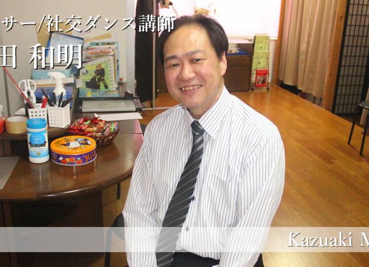 【鳥取×働く人 vol.8】ダンサー/社交ダンス講師「森田 和明」さんにインタビュー