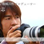 【鳥取×働く人 vol.9】風景写真家/地域活性プロデューサー「柄木 孝志」さんにインタビュー