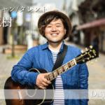 【鳥取×働く人 vol.4】ミュージシャン/タレント「門脇 大樹」さんにインタビュー