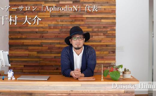 【鳥取×働く人 vol.16】AphrodiaN「干村 大介」さんにインタビュー
