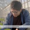 【鳥取×働く人 vol.22】石橋農園代表/農家「石橋 賢一郎」さんにインタビュー