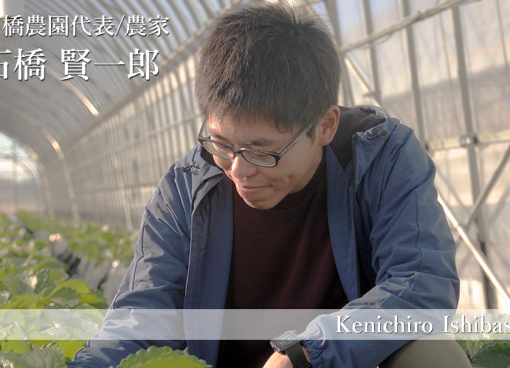 【島根×働く人 vol.2】石橋農園代表/農家「石橋 賢一郎」さんにインタビュー