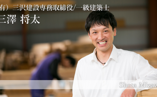 【島根×働く人 vol.7】(有)三沢建設専務取締役/一級建築士「三澤 将太」さんにインタビュー