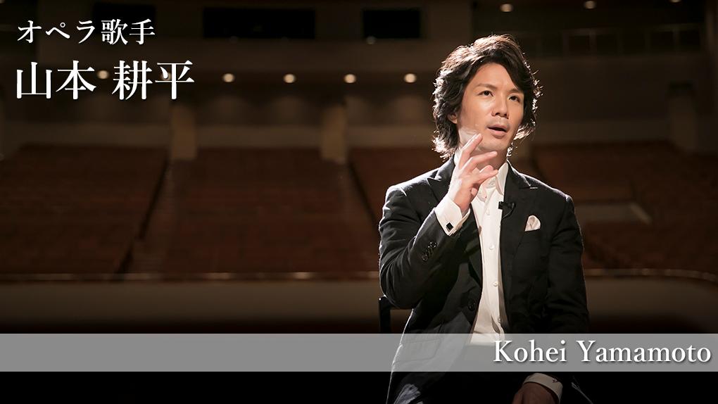 【鳥取×働く人 vol.44】オペラ歌手/東京二期会「山本 耕平」さんにインタビュー