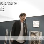 【鳥取×働く人 vol.49】AphrodiaN店長/美容師「中野 光正」さんにインタビュー